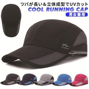 キャップ ランニングキャップ メッシュ ジョギングキャップ 帽子 夏 深め メンズ レディース UV...