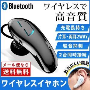 ワイヤレスイヤホン bluetooth イヤホン 片耳 両耳 iPhone アンドロイド スマホ 対応 高音質 ランニング スポーツ ジム 音楽