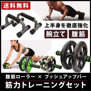 腹筋ローラー マット付き 静穏 女性もラクチン 腹筋マシーン アブローラー プッシュアップバー セット 筋トレ アシスト トレーニング 腕立て 体幹 くびれ|menstrend