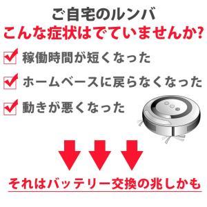 iRobot Roomba ルンバ XLife 互換 バッテリー 14.4V 大容量 3.5Ah 3500mAh 高品質 長寿命 セル 500 600 700 800 シリーズ対応 互換品|menstrend|02