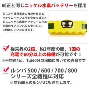 iRobot Roomba ルンバ XLife 互換 バッテリー 14.4V 大容量 3.5Ah 3500mAh 高品質 長寿命 セル 500 600 700 800 シリーズ対応 互換品|menstrend|05