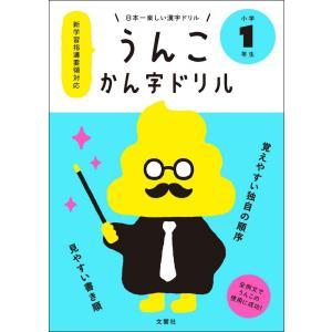 うんこ漢字ドリル 楽しい漢字ドリル 小学1年生 文響社 うんこかん字ドリル