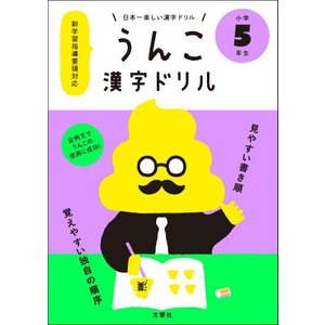 うんこ漢字ドリル 楽しい漢字ドリル 小学5年生 文響社 うん...