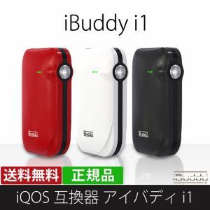電子タバコ iBuddy i1 Kit 正規品 アイバディ・アイワン・キット 万能加熱式タバコ iq...