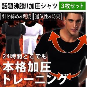 加圧Tシャツ [3枚セット] 加圧シャツ 着圧インナー メンズ エクササイズ スポーツインナー 猫背矯正 矯正下着|menstrend