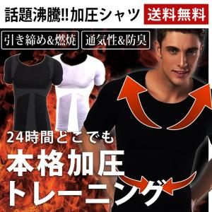 加圧Tシャツ 加圧シャツ 着圧インナー メンズ エクササイズ スポーツインナー 猫背矯正 矯正下着