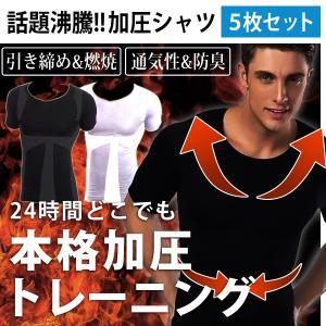 加圧Tシャツ [5枚セット]  加圧シャツ 着圧インナー メンズ エクササイズ スポーツインナー 猫背矯正 矯正下着|menstrend