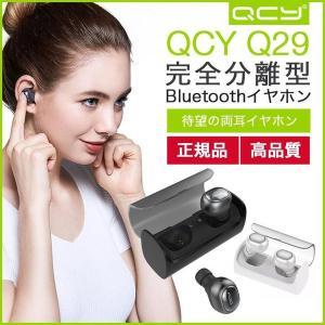Bluetooth イヤホン 高音質 QCY Q29 Bluetooth 4.1 ワイヤレスイヤホン QCY Q29 正規販売店 左右分離型 両耳 メーカー1年保証 /  ランニング イヤホン menstrend