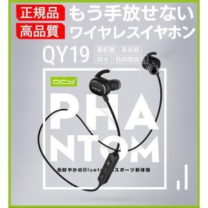QCY Bluetooth イヤホン スポーツ iPhone7/7 plus スマホ対応 高音質 防水 MONSTER QY19 Bluetooth4.1 運動イヤフォン ランニング マイク内蔵 menstrend