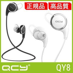Bluetooth イヤホン 高音質 QCY QY8 正規販売店 メーカー1年保証  イヤホン ワイヤレス ブルートゥース menstrend