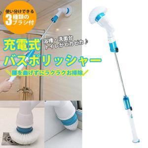 電動掃除用ブラシ 充電式バスポリッシャー 浴室掃除用ブラシ ...