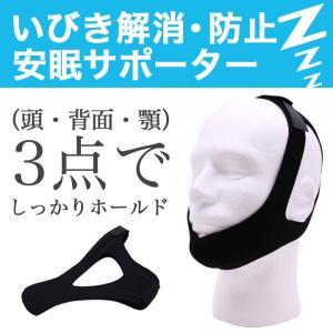 いびき対策 美顔用 顎固定サポーター 安眠サポーター  いびき防止グッズ 無呼吸 症候群 フェイスサポーター 快眠サポーター 矯正 CPAP 治療 口呼吸 防止 安眠|menstrend