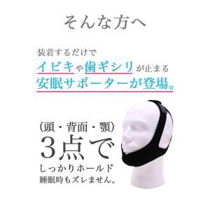 いびき対策 美顔用 顎固定サポーター 安眠サポーター  いびき防止グッズ 無呼吸 症候群 フェイスサポーター 快眠サポーター 矯正 CPAP 治療 口呼吸 防止 安眠|menstrend|03