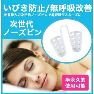 いびき対策 いびき防止 無呼吸改善 いびき対策 次世代ノーズピン 鼻腔拡張 鼻呼吸促進 いびき 安眠グッズ 無呼吸症候群 CPAP治療 鼻呼吸 CPAP イビキ 安眠 矯正