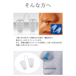 いびき対策 いびき防止 無呼吸改善 いびき対策 次世代ノーズピン 鼻腔拡張 鼻呼吸促進 いびき 安眠グッズ 無呼吸症候群 CPAP治療 鼻呼吸 CPAP イビキ 安眠 矯正|menstrend|03