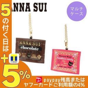アナスイ ANNASUI マルチケース レディース ブランド スイーツ 314090-50ブラウン 314091-31ピンク スーパーマーケット menstyle