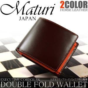 財布 メンズ 本革 二つ折り財布 エグゼクティブ コードバン 二つ折財布 メンズ 本革 小銭入れあり あすつく さいふ サイフ ギフト プレゼント