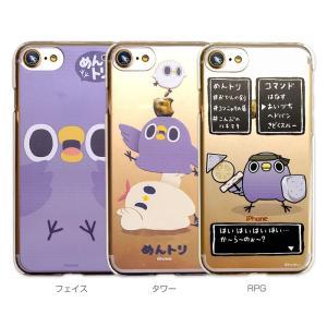 カスタムカバー iPhone 7 めんトリ