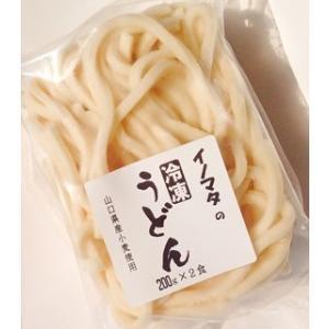 山口県産小麦冷凍めん 200gX2|mentuyu