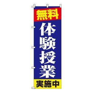 /業務用/のぼり/のぼり旗  【商品仕様】  ■品番:0270091IN ■サイズ:W600×H18...
