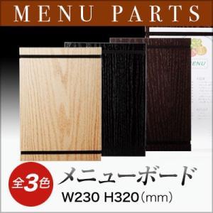 【A4タイプ】木製MDFバンド式メニューボード(A4型) BMB-A4