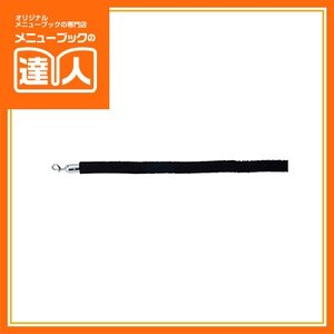 【ガイドロープ(ブラック)】 PR-3B