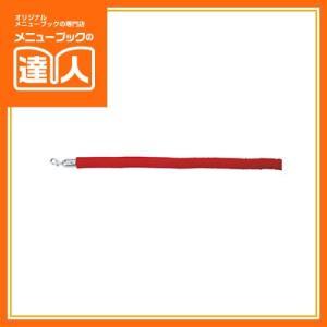 【ガイドロープ(レッド)】 PR-3R