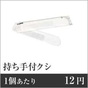 業務用まとめセット 1個あたり:12円 持ち手付クシ(丸形・マット袋入) SF-5 2500個セット