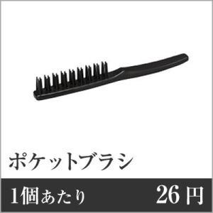 業務用まとめセット 1個あたり:26円 ポケットブラシ黒(OP袋入) SF-6BLK 1200個セッ...
