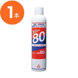 除菌用アルコール / セハー80アルコール・スプレー370mL