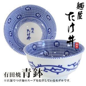 有田焼「青鉢」麺屋たけ井 つけ麺スープ用 店舗使用モデル ネット限定販売|menyatakei