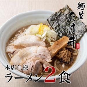 京都 麺屋たけ井 本店仕様 濃厚豚骨魚介ラーメン 2食セット|menyatakei