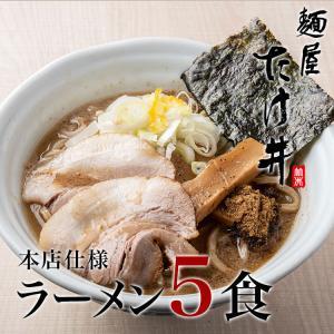 京都 麺屋たけ井 本店仕様 濃厚豚骨魚介ラーメン 5食セット|menyatakei
