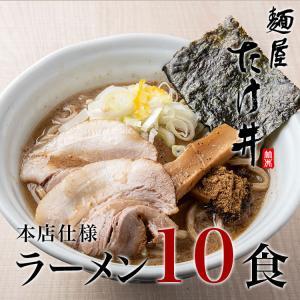 京都 麺屋たけ井 本店仕様 濃厚豚骨魚介ラーメン 10食セット|menyatakei