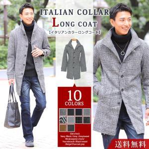 送料無料 ロングコート メンズ コート イタリアンカラー ウール カジュアルコート ビジネスコート ...