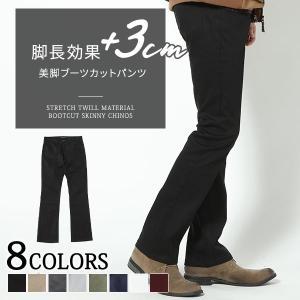 フレアパンツ メンズ パンツ ボトムス シューカットパンツ スリムパンツ ストレッチ 脚長 30代 40代|menz-style