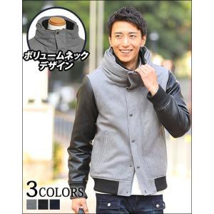 送料無料 ジャケット メルトン メンズ ボリュームネック切り替えデザインメルトンジャケット