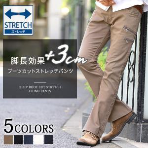 チノパン メンズ パンツ ストレッチ ブーツカット 3ジップ...