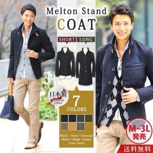 コート メンズ メルトン Pコート ウール スタンドカラー 送料無料 おしゃれ 日本製 冬 30代 40代 50代 MENZ-STYLE メンズスタイル menz-style