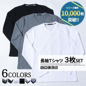 カットソー メンズ トップス テレコ素材 長袖 Vネック Tシャツ 3枚セット パック 春 秋 冬 服 30代 40代 50代|menz-style