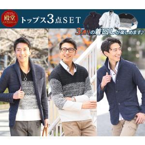 テーラードジャケット メンズ ニット シャツ 3点セット 長袖 便利 秋 冬 服 着回し コーディネート 簡単 30代 40代 50代 menz-style