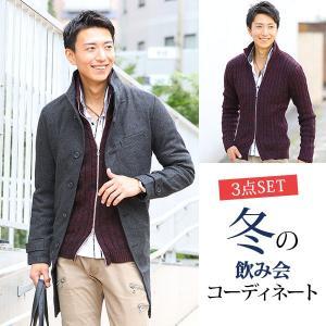 送料無料 アウター メンズ セット コーディネート トップス ニット シャツ セット買い コート×ニット×シャツの3点セット A46 menz-style