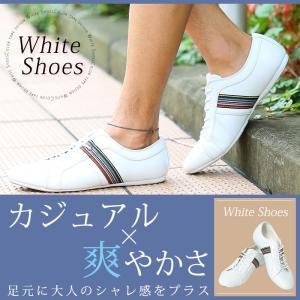 スニーカー メンズ デザインシューズ 靴 カラーテープデザインホワイトシューズ|menz-style