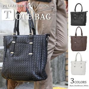 バッグ メンズ トートバッグ 鞄 PUレザー編み込みデザイントートバッグ|menz-style