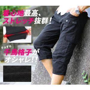 クロップドパンツ メンズ ボトムス ハーフパンツ メンズパンツ カーゴパンツ 7分丈 七分丈 千鳥格子 ストレッチ 夏 おしゃれ20代 30代 40代 50代|menz-style