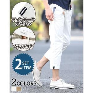アンクルパンツ パンツ メンズ アンクル丈 ベルト セット マリンラインテープデザインアンクルパンツ×編み込みベルト 2点セット|menz-style