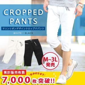 クロップドパンツ メンズ チノパン ハーフパンツ 夏 おしゃれ 大きいサイズ 美脚  パンツ 30代 40代 50代 MENZ-STYLE|menz-style