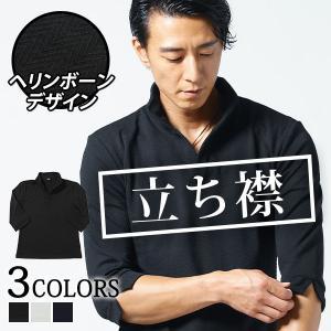 ポロシャツ メンズ トップス イタリアンカラー ヘリンボーン 7分袖 半端袖ヘリンボーン編みイタリアンカラー7分袖ポロシャツ menz-style