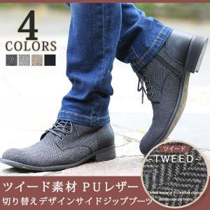 ブーツ メンズ ツィード サイドジップ ツイード素材PUレザー切り替えデザインサイドジップブーツ|menz-style