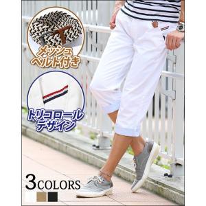 パンツ メンズ クロップドパンツ ベルト おしゃれ 30代 40代 50代 メンズスタイル menz-style 2点セット|menz-style